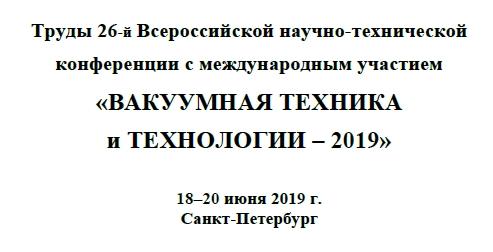 Сборник конференции Вакуумная техника и технологии 2019
