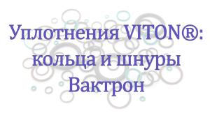 Уплотнения VITON®: кольца и шнуры витоновые