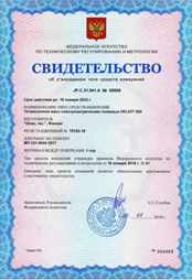 Свидетельство об утверждении типа средств измерений течеискателя Ulvac Heliot