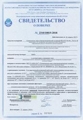 Свидетельство о поверке течеискателя Ulvac Heliot