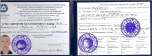 Аттестация ГОСТ Р 50.05.11-2018